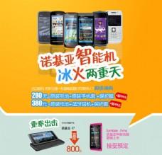 手机宣传设计