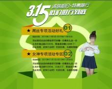 3.15消费者权益日