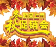 秋季宣传促销