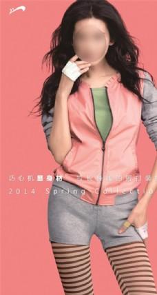 贵人鸟UG女式春装广告