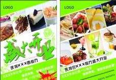 西餐厅开业宣传单