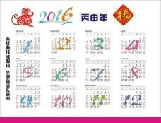 2016年年历