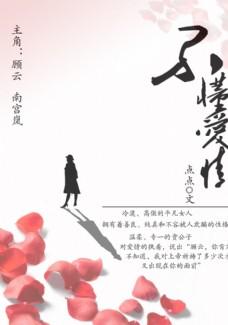 爱情小说题材封面模板