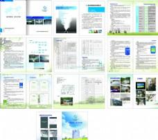 环保画册20P