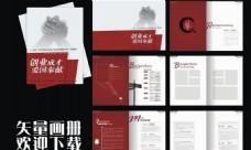 创业画册矢量图模板