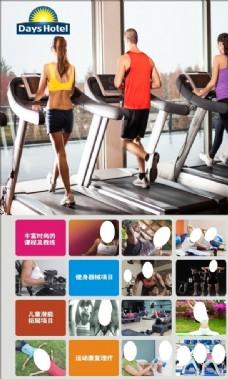 健身户外广告