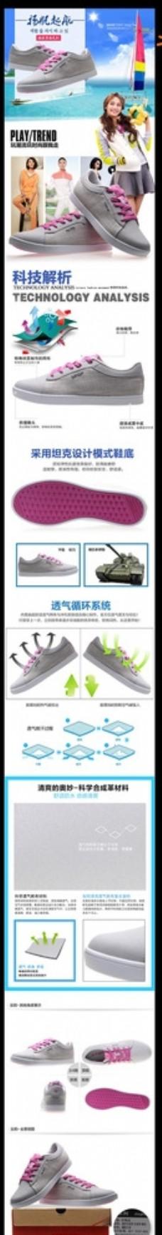 气质女鞋详情页