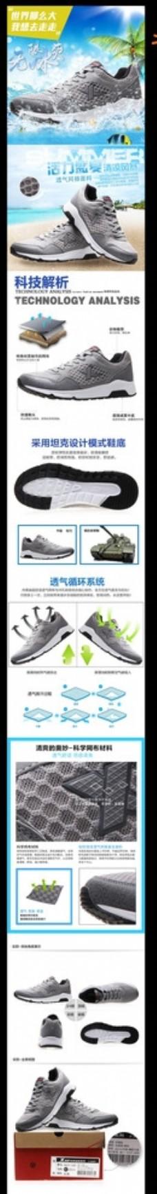 男休闲鞋详情页
