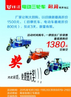 电动三轮车素材设计