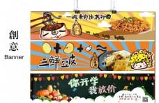 武漢美食banner