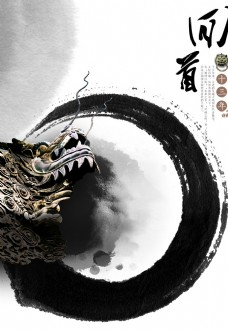中國風海報