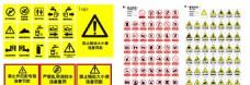 标识标志图标 警示牌 矢量