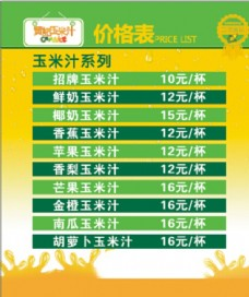 黃記玉米汁價目表 燈片