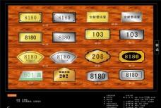 房间号码牌