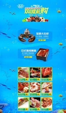 食品淘宝天猫苏宁京东首页模版