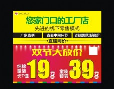 情雨屋工厂店 双节海报