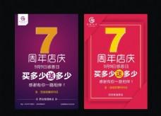 紫阁美业7周年店庆海报