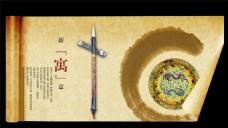 水墨中国风字符卷轴PSD素材