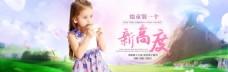 童装促销 童装海报