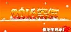 2016年新年素材喜庆贺年广告