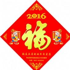 2016猴年福字