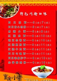 四川重庆小面  红色菜单