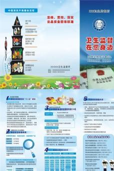食品安全法宣传页