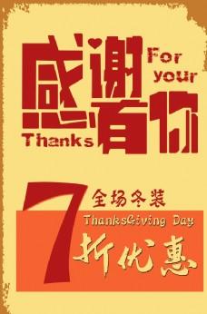 感恩节服装优惠促销海报展架易拉