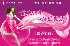 妇科宣传海报