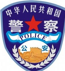 公安系统警察臂章