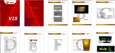灵动设计VI设计画册设计