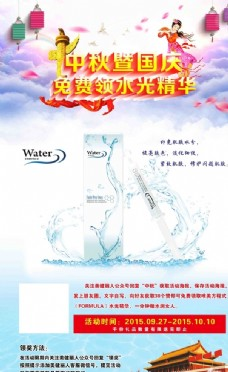 中秋国庆化妆品海报