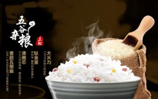 稻花香大米