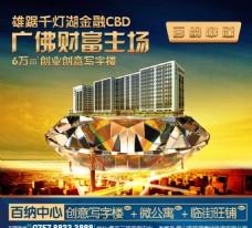 商业办公地产广告海报设计