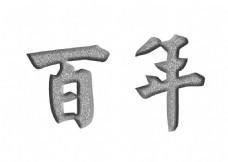 百年铁铸字