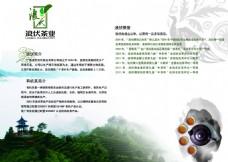 绿色清新茶叶广告