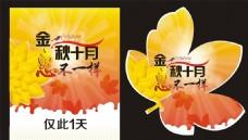 金色秋日枫叶抽象太阳矢量图