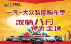 八月节日汽车活动展板