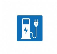 电动车充电图标