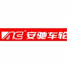 安驰车轮logo
