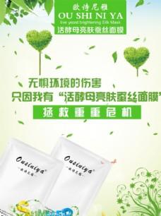 欧诗尼雅 化妆品 海报 宣传
