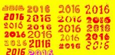 2016艺术字