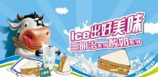 酸奶三明治海報