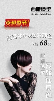 美容美发形象造型海报