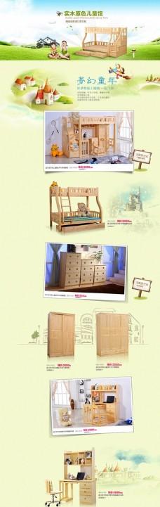 实木原色儿童馆首页设计