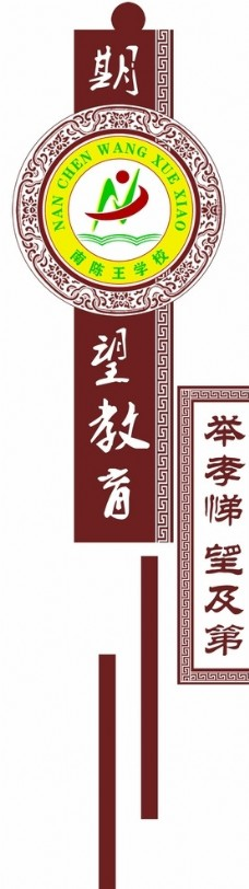 中国结校徽