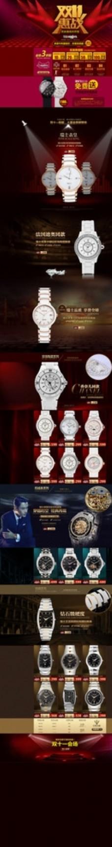 手表双11首页装修模板手表装修