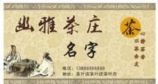 茶叶店名片
