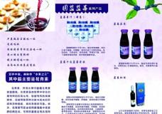 蓝莓汁三折页