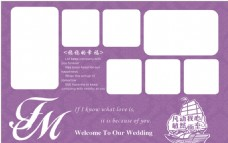 紫色婚庆背景